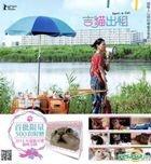 Rent-a-Cat (DVD) (Taiwan Version)