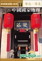 Zhong Guo Guo Jia Di Li : Hua Bei‧ Hua Dong [ Huang Jin Dian Cang Ban ]