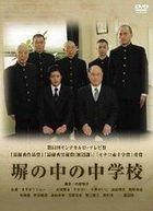 Hei no Naka no Chugakko (DVD) (English Subtitled) (Japan Version)