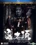 The Mobfathers (2016) (Blu-ray) (Hong Kong Version)