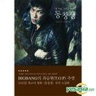 Big Bang : T.O.P - Commitment Novel Book (Korean)