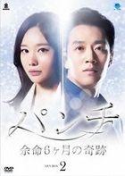 Punch (DVD) (Box 2) (Japan Version)