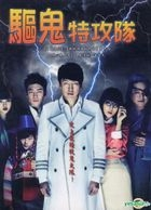 Ghost Sweepers (DVD) (Taiwan Version)