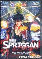 Spriggan (DVD) (Hong Kong Version)