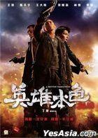 A Better Tomorrow 2018 (DVD) (English Subtitled) (Hong Kong Version)