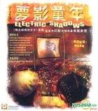 Electric Shadows (Hong Kong Version)