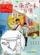 When A Wolf Falls In Love With A Sheep (2012) (DVD) (Deluxe Version) (Taiwan Version)