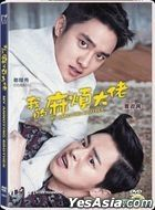 My Annoying Brother (2016) (DVD) (Hong Kong Version)