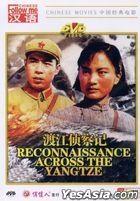 Reconnaissance Across The Yangtze (1954) (DVD) (English Subtitled) (China Version)