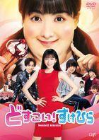 Dosukoi! Sukehira (DVD) (Japan Version)