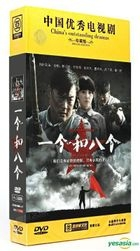 One And Eight (DVD) (End) (China Version)