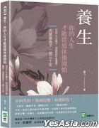 Yang Sheng , Ni De Ren Sheng Cai Neng Cong Tui Xiu Hou Kai Shi : Xin Ku Le Da Ban Bei Zi , Ni Gai Zuo De Bu Shi Yang Lao , Er Shi Xiang Shou Xia Yi Ge San Shi Nian