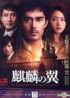 The Wings Of The Kirin (2012) (DVD) (Taiwan Version)