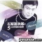 Ishihara Yujiro to 5nin no Sakka no Sekai (Japan Version)