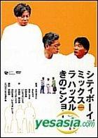 La Hustle Kinoko Show (Japan Version)