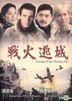 Escape From Huang Shi (DVD) (Hong Kong Version)