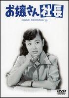 OJOSAN SHACHO (Japan Version)