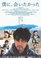 Boku ni, Aitakatta  (DVD) (Deluxe Edition)(Japan Version)