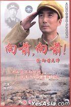 Xiang Qian, Xiang Qian! (2011) (VCD) (Ep. 1-8) (End) (China Version)