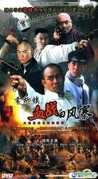 Wu Liu Zhen Zhi Xie Zhan Bai Feng Zhai (H-DVD) (End) (China Version)