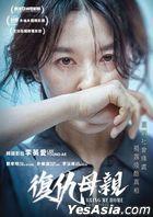 Bring Me Home (2019) (DVD) (Hong Kong Version)