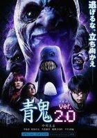 Blue Demon Ver. 2.0 (DVD) (Special Edition) (Japan Version)