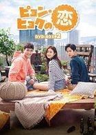 Revolutionary Love (DVD) (Box 2) (Japan Version)