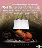 Doris plays Violin Collection of Hayao Miyazaki 宮崎駿スタヅオヅブリ作品集 (小提琴獨奏譜 + Instrumental CD)