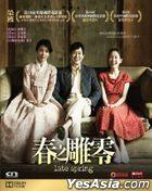 春之雕零 (2014) (Blu-ray) (香港版)