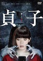 Sadako (2019) (DVD) (Japan Version)