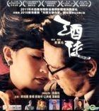 酒徒 (VCD) (香港版)
