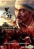 A Battle Of Wits (DVD) (2-Disc Regular Edition) (Hong Kong Version)