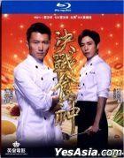 Cook Up A Storm (2017) (Blu-ray) (Hong Kong Version)