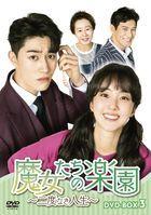 Never Twice (DVD) (Box 3) (Japan Version)