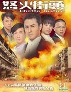 怒火街头 (DVD) (完) (中英文字幕) (TVB剧集)