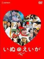 Inu no Eiga (All About My Dog) (Premium Edition) (Japan Version)