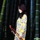 Shin Nal Sae