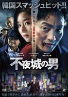 By Quantum Physics: A Nightlife Venture (DVD) (Japan Version)
