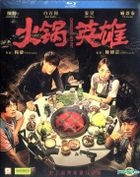 Chongqing Hot Pot (2016) (Blu-ray) (English Subtitled) (Hong Kong Version)