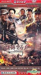 War Behind Gunpowder (DVD) (End) (China Version)
