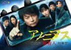 """アノニマス〜警視庁""""指殺人""""対策室〜 DVD−BOX"""