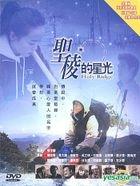 Holy Ridge (Vol.1-17) (End) (Taiwan Version)