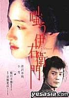 Warau Iemon - Eternal Love (Japan Version)