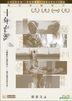 Ten Years Taiwan (2018) (DVD) (Hong Kong Version)