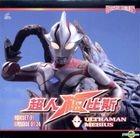 Ultraman Mebius Set  1 (VCD) (Hong Kong Version)