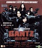Gantz (VCD) (Hong Kong Version)