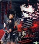 Gothic & Lolita Psycho (2010) (VCD) (Hong Kong Version)