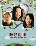 Hankyu Railways - A 15-minute Miracle (Blu-ray) (Normal Edition) (Japan Version)