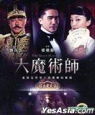 The Great Magician (2012) (Blu-ray) (Taiwan Version)