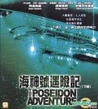 The Poseidon Adventure (2005) (Part 2) (Hong Kong Version)